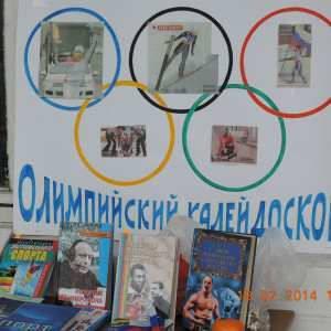 Олимпийский читательский десант в с. Миасское