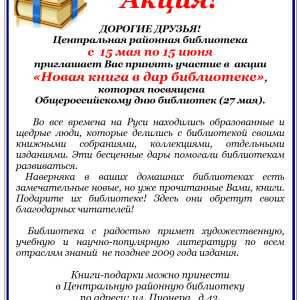 Акция посвященная общероссийскому дню библиотек (27 мая) «Новая книга в дар библиотеке»