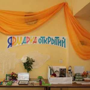 Фестиваль библиотечного творчества «Ярмарка открытий»