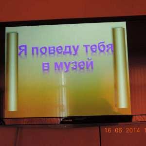 Неделя культуры «Я поведу тебя в музей»