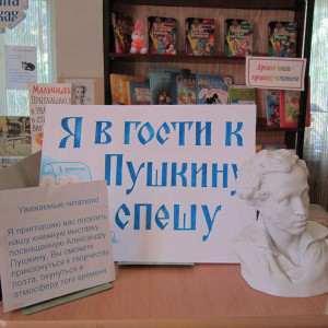 Неделя Пушкина «Я в гости к Пушкину спешу»