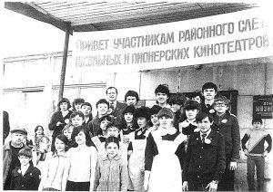 Участники районного слета школьных и пионерских кинотеатров. Май, 1986 г.