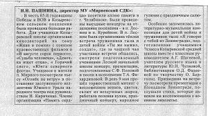 gazet-0014